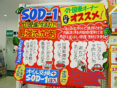 エンジンフラッシング エンジン内部洗浄 SOD-1