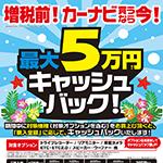 増税前!カーナビ買うなら今!最大5万円キャッシュバック!