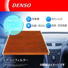 DENSO カーエアコン用 エアコンフィルター