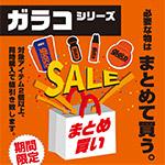 ガラコシリーズまとめ買い10%OFF!!