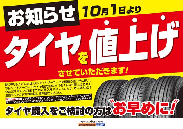 【お知らせ】10月1日よりタイヤを値上げさせていただきます!