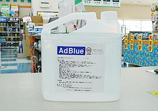 アドブルー(AdBlue)