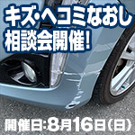 キズ・ヘコミなおし相談会開催!