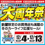 オートバックス武蔵野エリア6店舗合同 大周年祭