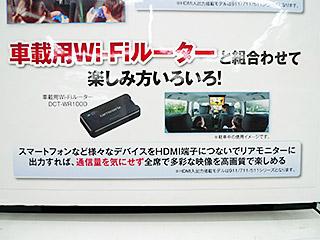 車載用Wi-Fiルーター DCT-WR100D